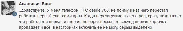 Не работает Sim-карта на HTC Desire 700 - что делать?