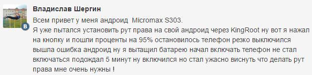 Как получить Root права на Micromax S303
