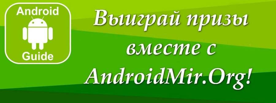 AndroidMir