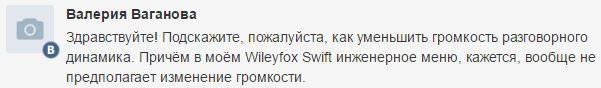 Плохо слышно собеседника на Wileyfox Swift