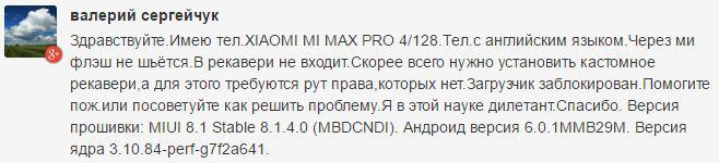 Как установить русскую прошивку на Xiaomi Mi Max Pro