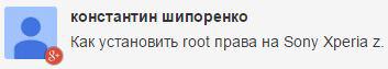 Как получить Root права на Sony Xperia Z