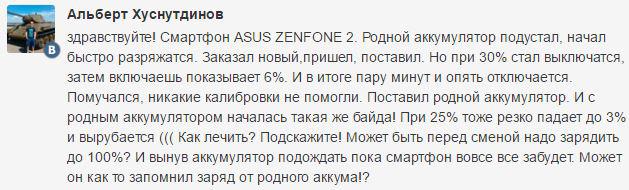 Неправильное отображение уровня заряда на ZenFone 2