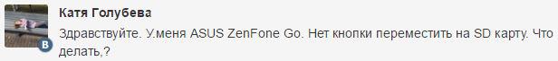 Как переместить приложения на SD-карту на ZenFone Go
