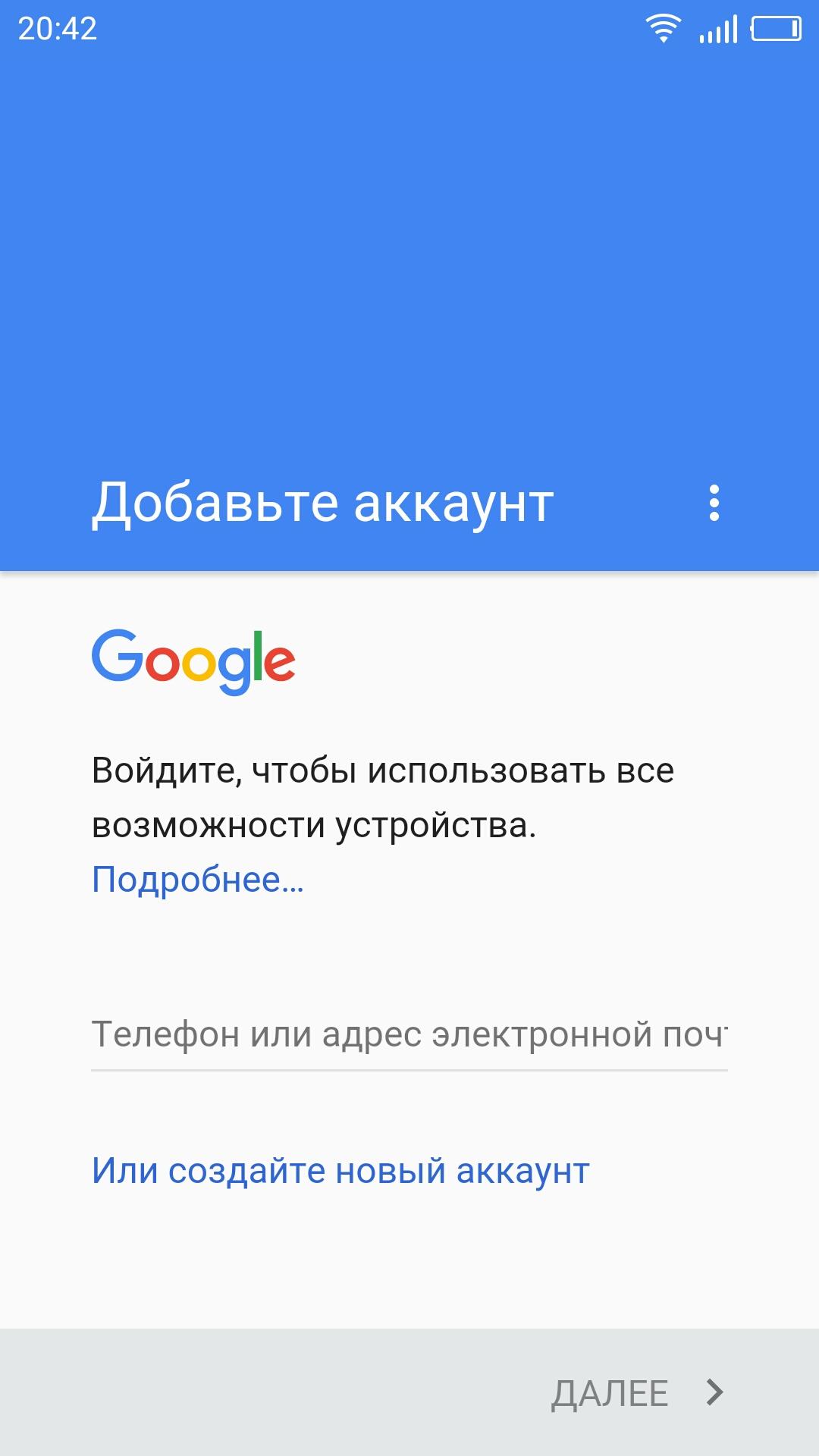 Вход в аккаунт гугл