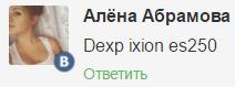 DEXP Ixion ES250 Rage