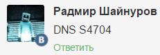 DNS S4704