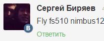 Fly fs510 nimbus 12