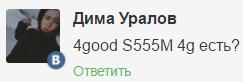 4Good S555m 4G
