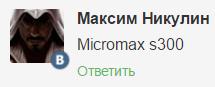 Micromax s300