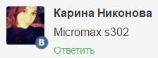 Micromax S302