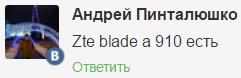 ZTE Blade A910