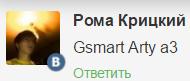 GSmart Arty A3