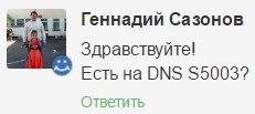 DNS S5003