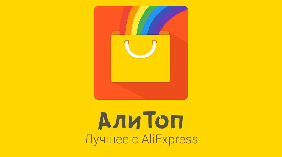 АлиТоп - путеводитель по миру AliExpress