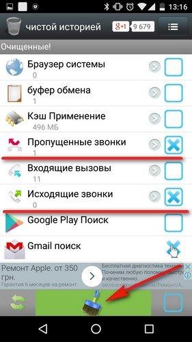 Как удалить историю на Андроид