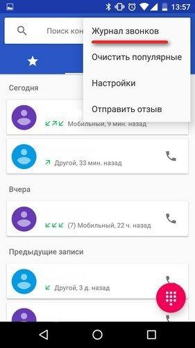 Как удалить вызовы на Андроид