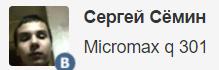 Micromax Bolt Q301