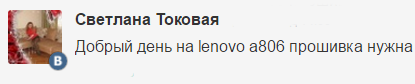 Lenovo A8