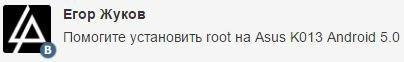 Как получить Root права на Asus MeMO Pad 7