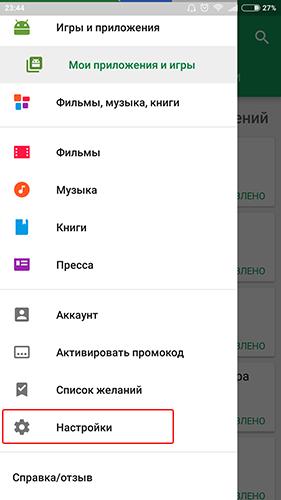 Как настроить отпечаток пальца на Android