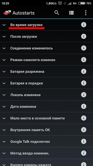 загрузка андроида программами
