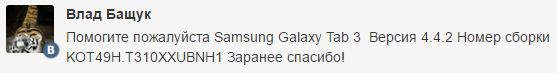 Как получить Root права на Samsung Galaxy Tab 3