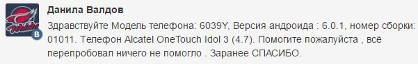 Как получить Root права на Alcatel OneTouch Idol 3