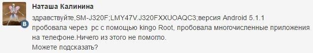 Как получить Root права на Sasmung Galaxy J3 SM-J320F
