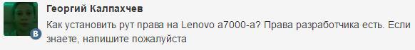 Как получить Root права на Lenovo A7000