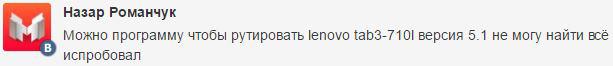 Как получить Root права на Lenovo Tab 3