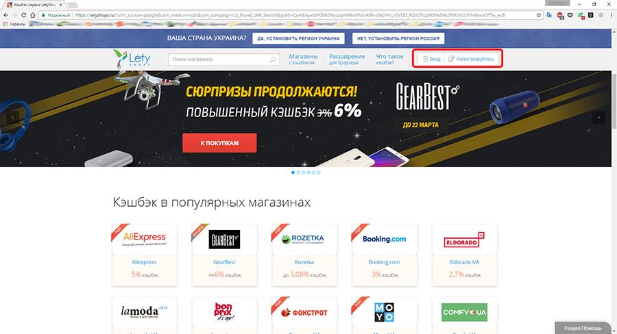 Как покупать в Китае: Aliexpress, Gearbest и LetyShops