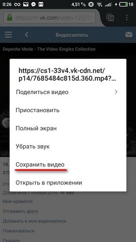 скачать видео с контакта