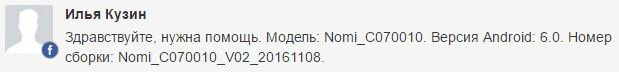 Как получить Root права на Nomi Corsa C070010