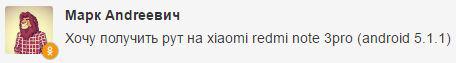 Как получить Root права на Xiaomi Redmi Note 3 Pro