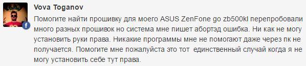 Как получить Root права на Asus ZenFone Go ZB500KL