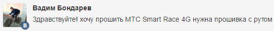 Как получить Root права на MTC Smart Race 4G