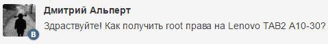 Как получить Root права на Lenovo Tab 2