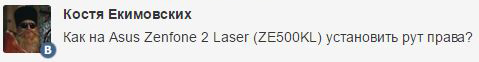 Как получить Root права на Asus ZenFone 2 Laser