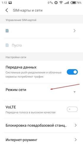 Как настроить интернет на телефоне Андроид