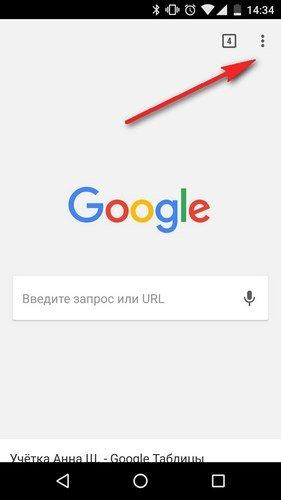 Как найти удаленные в гугле
