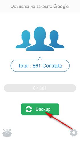 Перенести контакты с андроида на айфон приложение