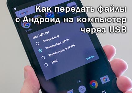 Передать Файл По Интернету Андроид