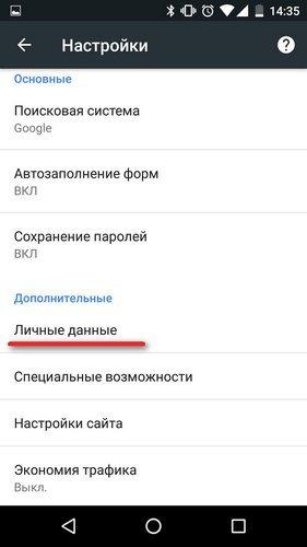 Как удалить историю в Google Chrome