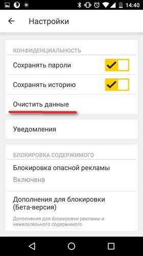 Как удалить историю в Яндекс браузере