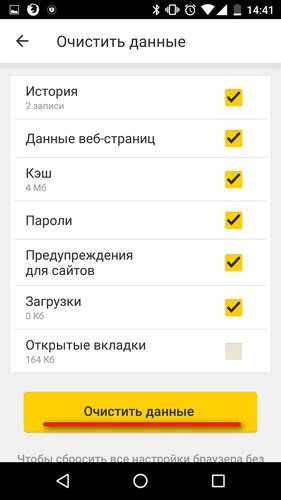 очистить историю в Яндекс на Андроид