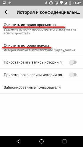 Как удалить историю в Ютуб на Андроид