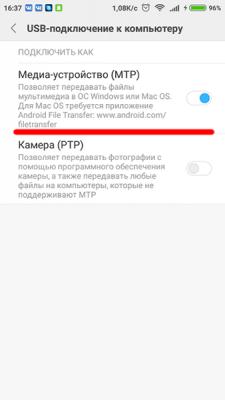 передать файлы с Андроид на компьютер через USB