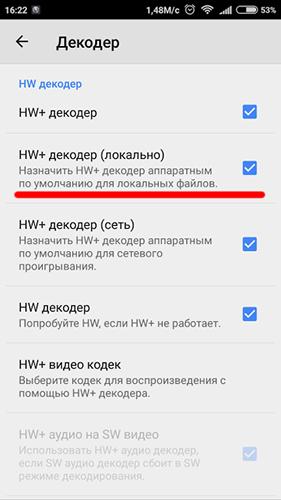 Не воспроизводится видео на Андроид