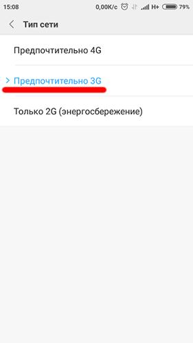 Настройка сети на Андроид